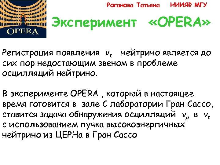 Роганова Татьяна НИИЯФ МГУ Эксперимент «OPERA» Регистрация появления ντ нейтрино является до сих пор