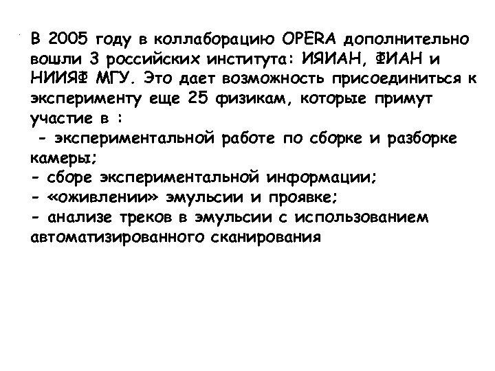 . В 2005 году в коллаборацию OPERA дополнительно вошли 3 российских института: ИЯИАН, ФИАН