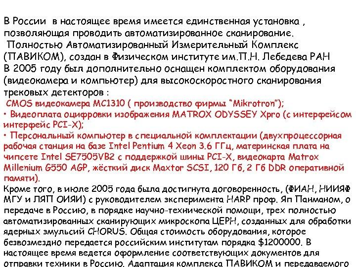 В России в настоящее время имеется единственная установка , позволяющая проводить автоматизированное сканирование. Полностью