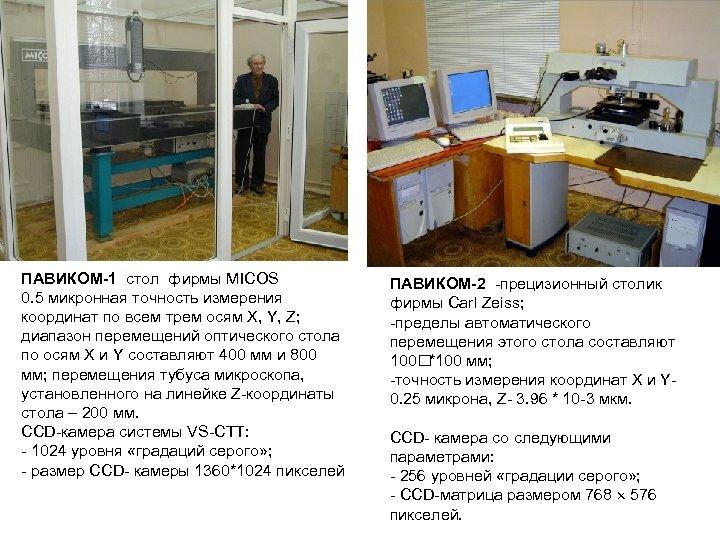 ПАВИКОМ-1 стол фирмы MICOS 0. 5 микронная точность измерения координат по всем трем осям