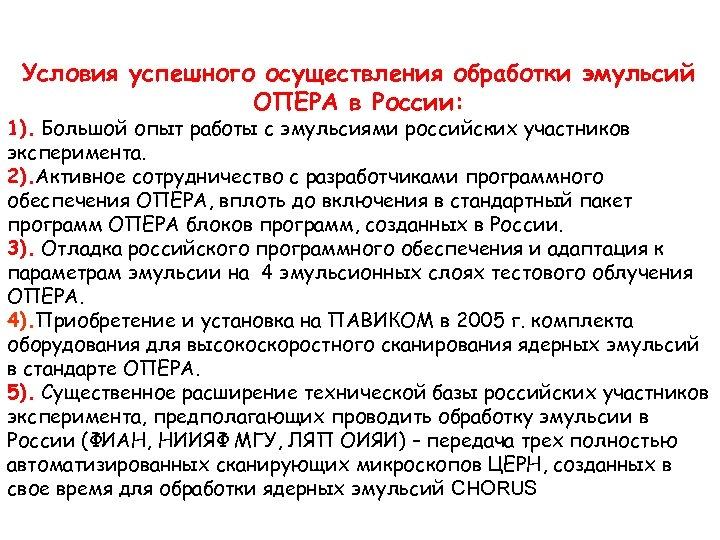 Условия успешного осуществления обработки эмульсий ОПЕРА в России: 1). Большой опыт работы с эмульсиями