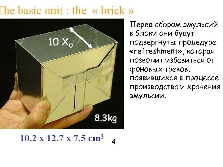 Перед сбором эмульсий в блоки они будут подвергнуты процедуре «refreshment» , которая позволит избавиться