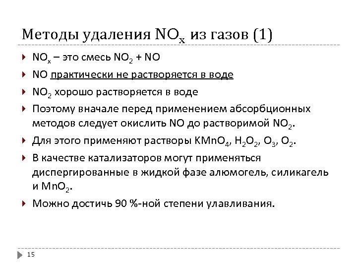 Методы удаления NOx из газов (1) NОx – это смесь NO 2 + NO