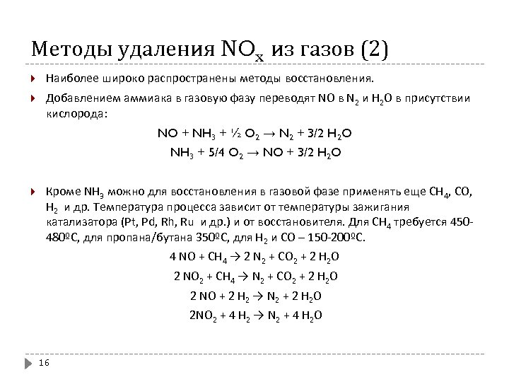 Методы удаления NOx из газов (2) Наиболее широко распространены методы восстановления. Добавлением аммиака в