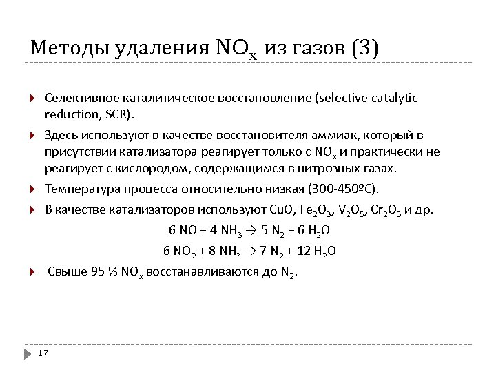 Методы удаления NOx из газов (3) Селективное каталитическое восстановление (selective catalytic reduction, SCR). Здесь