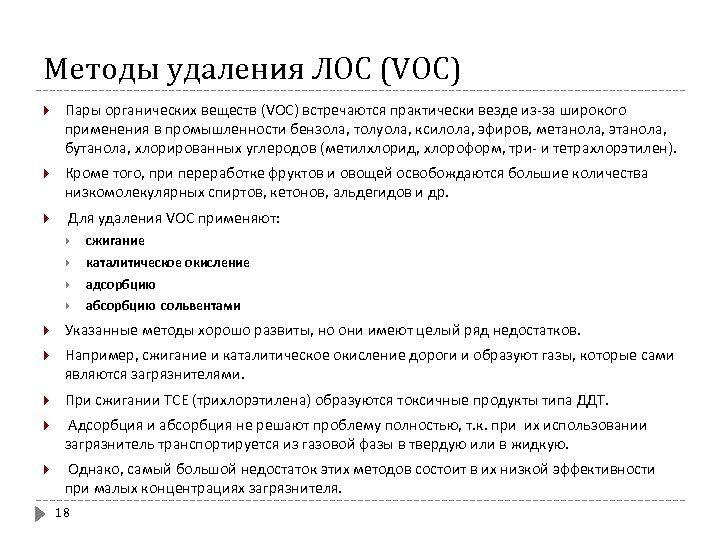 Методы удаления ЛОС (VOC) Пары органических веществ (VOC) встречаются практически везде из-за широкого применения