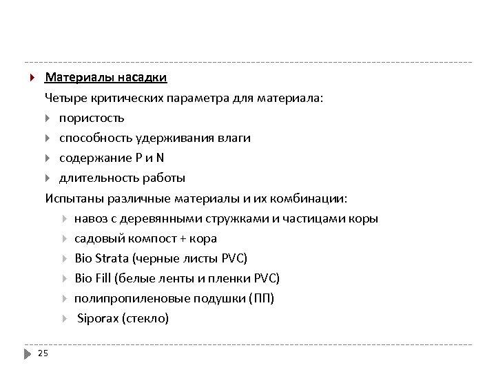 Материалы насадки Четыре критических параметра для материала: пористость способность удерживания влаги содержание P