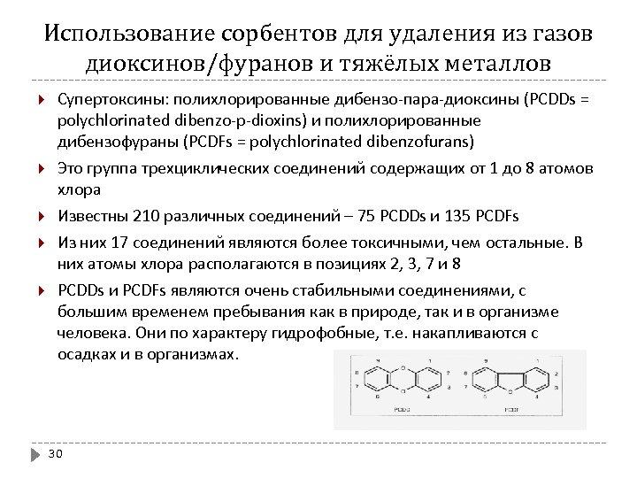 Использование сорбентов для удаления из газов диоксинов/фуранов и тяжёлых металлов Супертоксины: полихлорированные дибензо-пара-диоксины (PCDDs