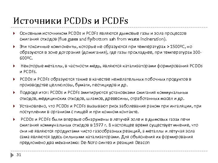 Источники PCDDs и PCDFs Основным источником PCDDs и PCDFs являются дымовые газы и зола