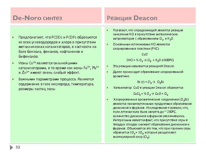 De-Noro синтез Реакция Deacon Предполагают, что PCDDs и PCDFs образуются из всех углеводородов и