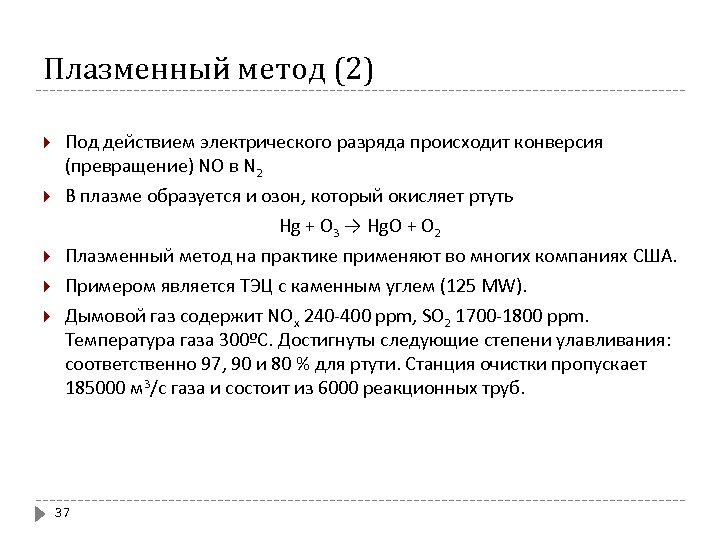 Плазменный метод (2) Под действием электрического разряда происходит конверсия (превращение) NO в N 2