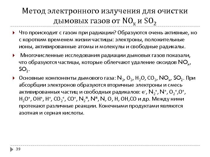 Метод электронного излучения для очистки дымовых газов от NОx и SO 2 Что происходит