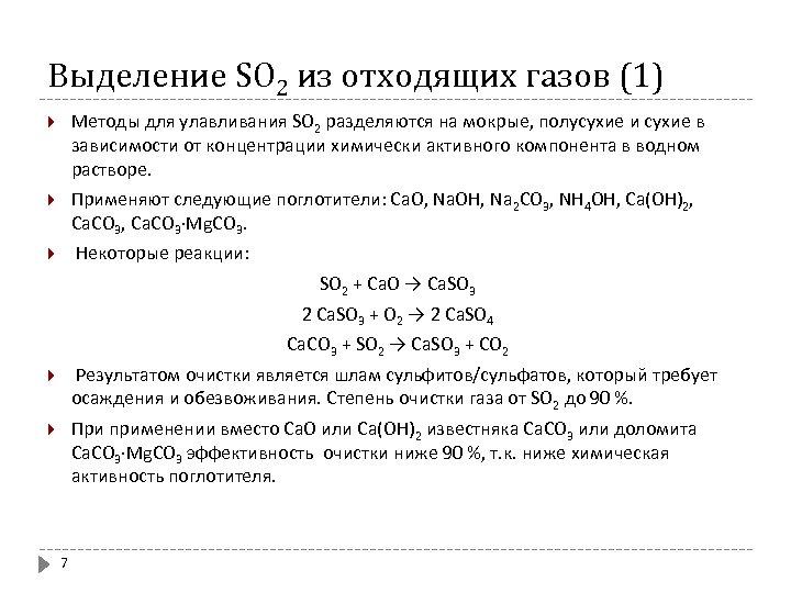 Выделение SO 2 из отходящих газов (1) Методы для улавливания SO 2 разделяются на