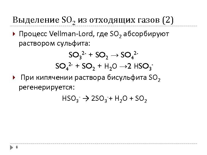 Выделение SO 2 из отходящих газов (2) Процесс Vellman-Lord, где SO 2 абсорбируют раствором