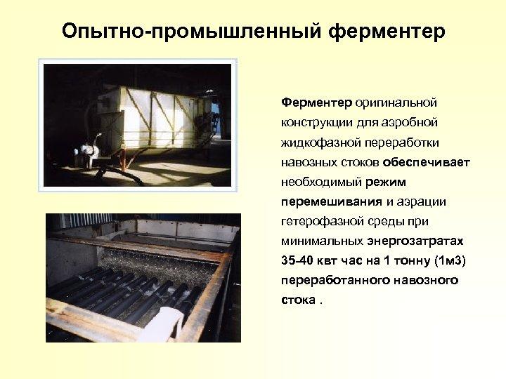 Опытно-промышленный ферментер Ферментер оригинальной конструкции для аэробной жидкофазной переработки навозных стоков обеспечивает необходимый режим
