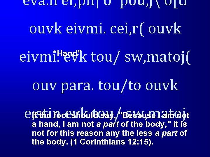 eva. n ei; ph| o` pou, j o[ti ouvk eivmi. cei, r( ouvk eivmi.