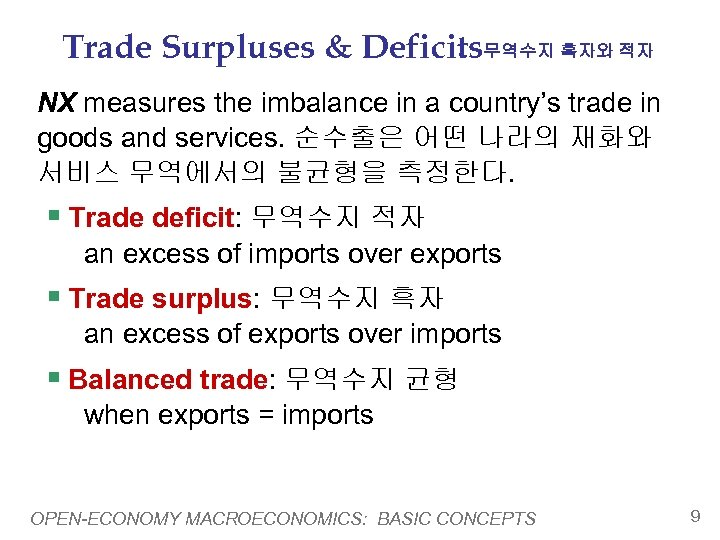 Trade Surpluses & Deficits무역수지 흑자와 적자 NX measures the imbalance in a country's trade