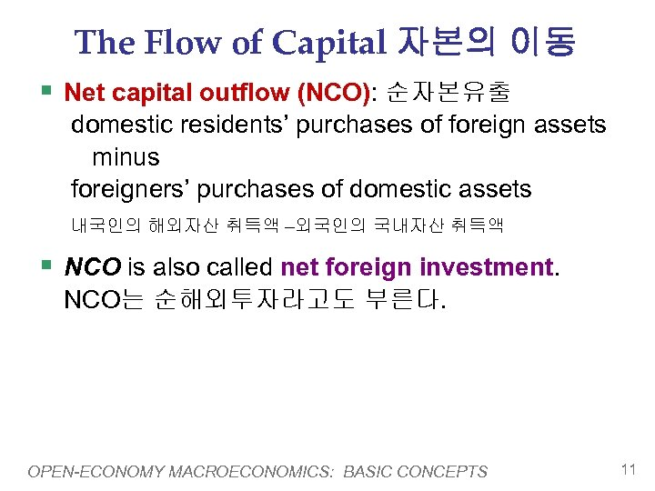 The Flow of Capital 자본의 이동 § Net capital outflow (NCO): 순자본유출 domestic residents'