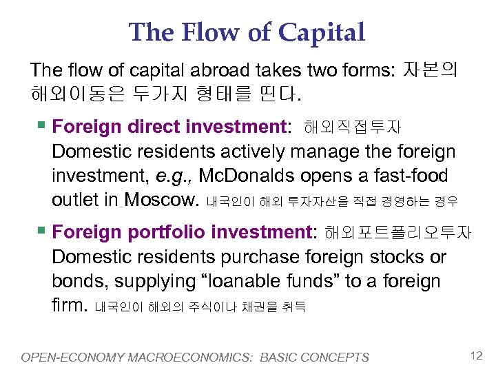 The Flow of Capital The flow of capital abroad takes two forms: 자본의 해외이동은