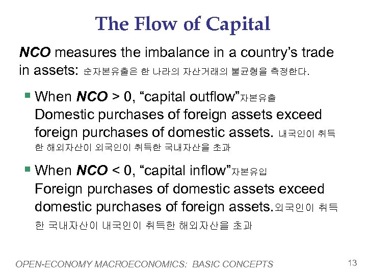 The Flow of Capital NCO measures the imbalance in a country's trade in assets: