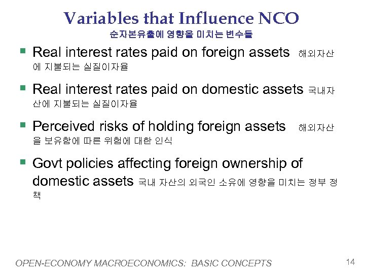 Variables that Influence NCO 순자본유출에 영향을 미치는 변수들 § Real interest rates paid on