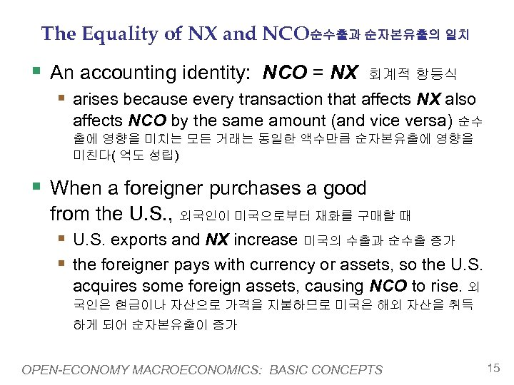 The Equality of NX and NCO순수출과 순자본유출의 일치 § An accounting identity: NCO =
