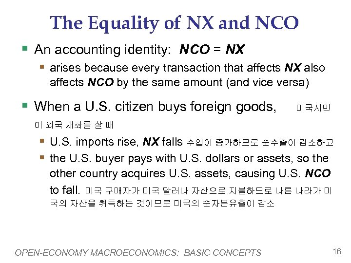 The Equality of NX and NCO § An accounting identity: NCO = NX §
