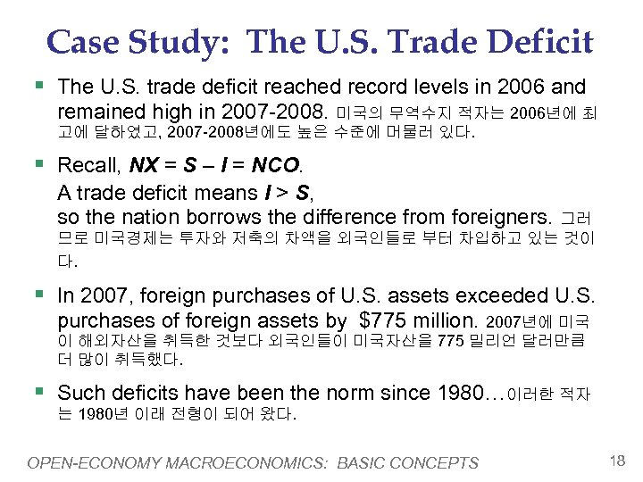 Case Study: The U. S. Trade Deficit § The U. S. trade deficit reached