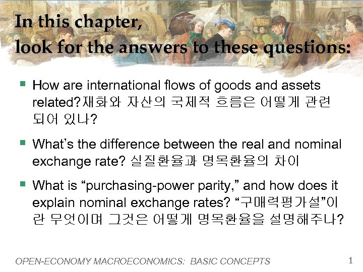 In this chapter, look for the answers to these questions: § How are international