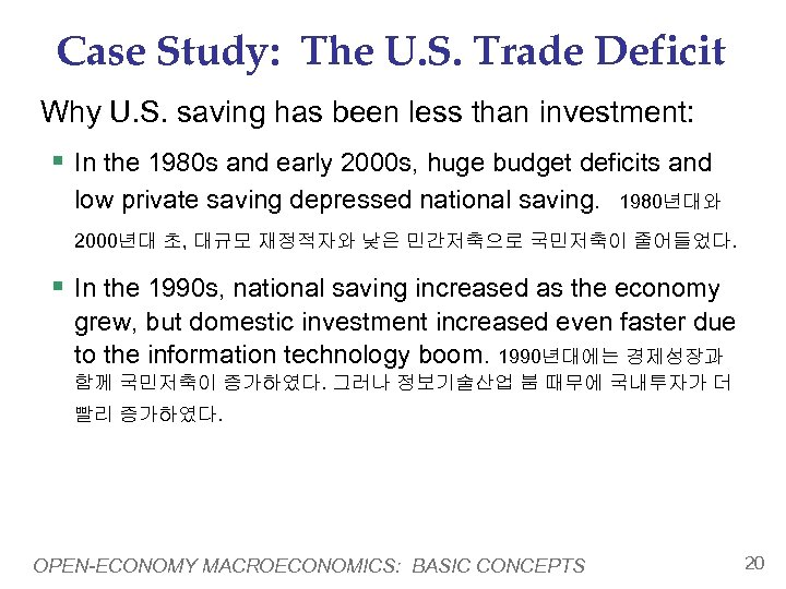 Case Study: The U. S. Trade Deficit Why U. S. saving has been less