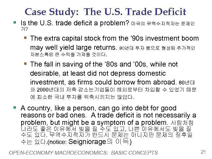 Case Study: The U. S. Trade Deficit § Is the U. S. trade deficit