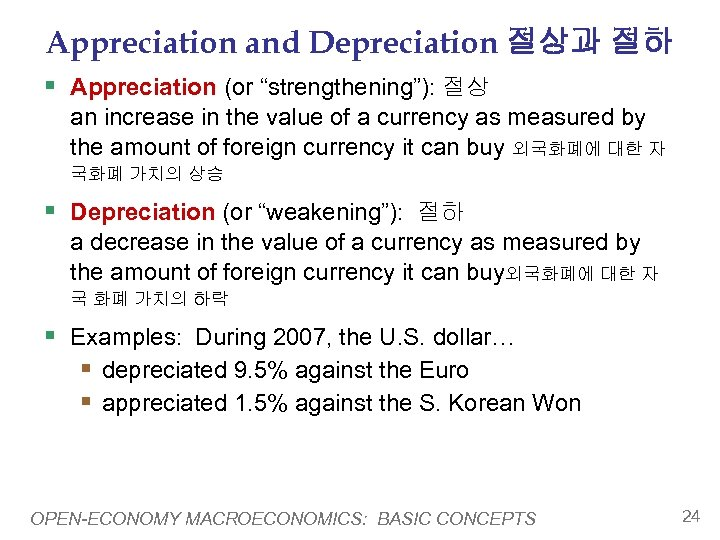 """Appreciation and Depreciation 절상과 절하 § Appreciation (or """"strengthening""""): 절상 an increase in the"""