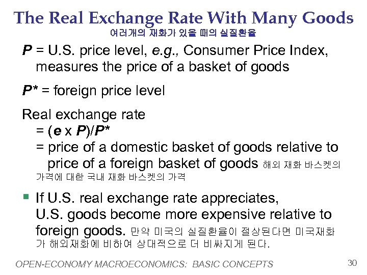 The Real Exchange Rate With Many Goods 여러개의 재화가 있을 때의 실질환율 P =