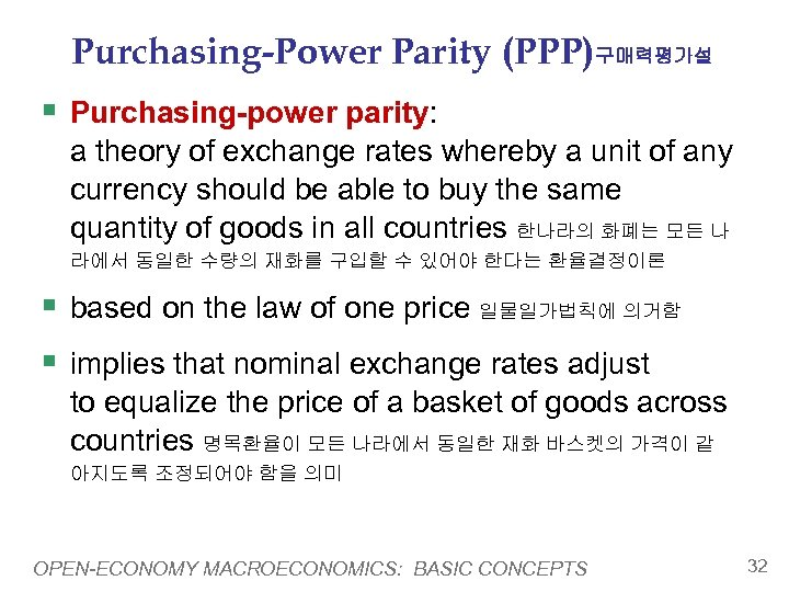 Purchasing-Power Parity (PPP)구매력평가설 § Purchasing-power parity: a theory of exchange rates whereby a unit