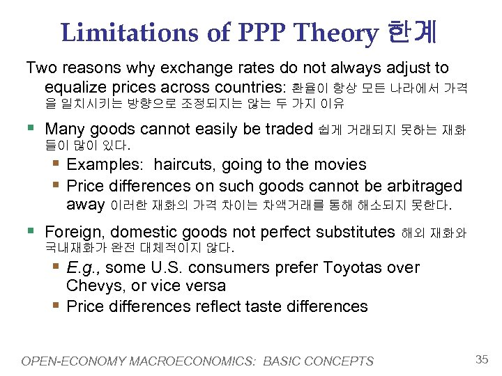 Limitations of PPP Theory 한계 Two reasons why exchange rates do not always adjust