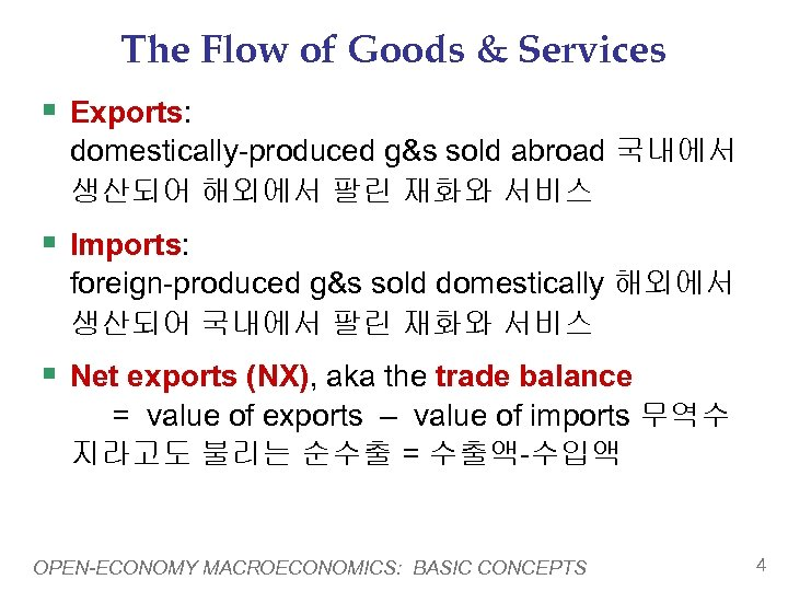 The Flow of Goods & Services § Exports: domestically-produced g&s sold abroad 국내에서 생산되어