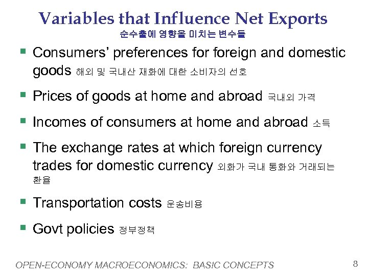 Variables that Influence Net Exports 순수출에 영향을 미치는 변수들 § Consumers' preferences foreign and