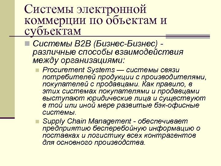 Системы электронной коммерции по объектам и субъектам n Системы В 2 В (Бизнес-Бизнес) -