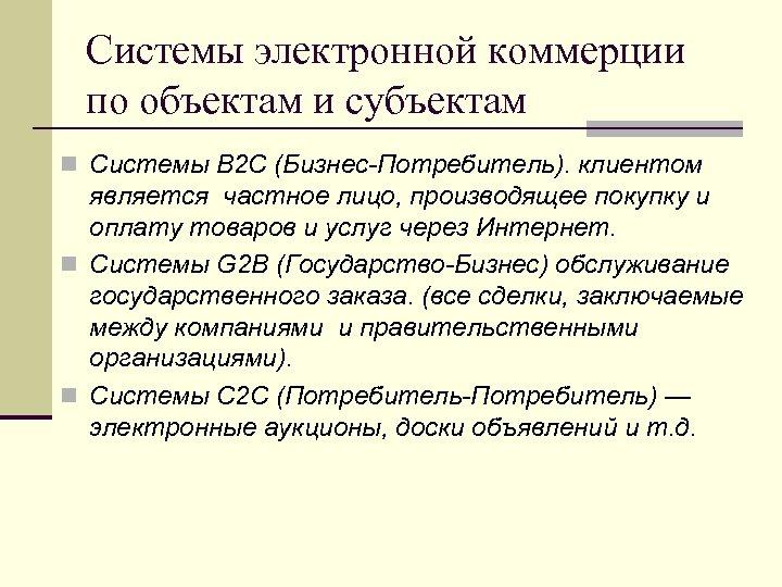 Системы электронной коммерции по объектам и субъектам n Системы В 2 С (Бизнес-Потребитель). клиентом