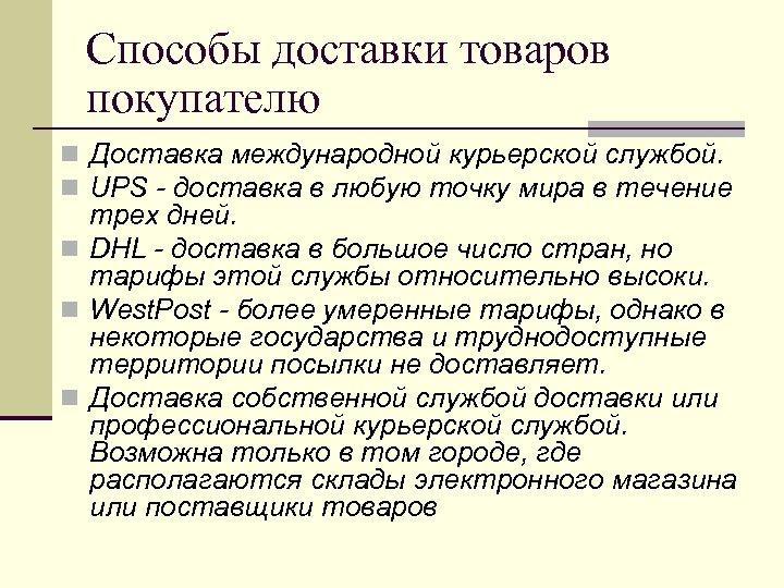 Способы доставки товаров покупателю n Доставка международной курьерской службой. n UPS - доставка в