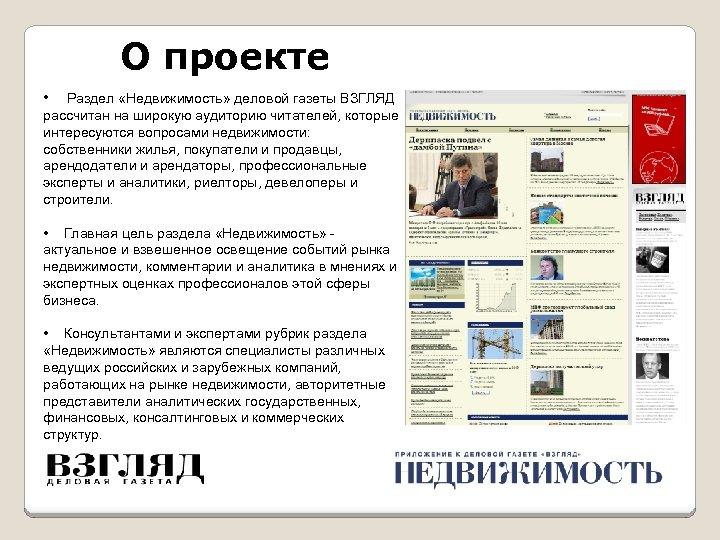 О проекте • Раздел «Недвижимость» деловой газеты ВЗГЛЯД рассчитан на широкую аудиторию читателей, которые
