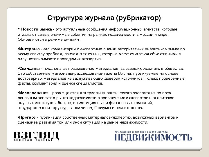 Структура журнала (рубрикатор) • Новости рынка - это актуальные сообщения информационных агентств, которые отражают