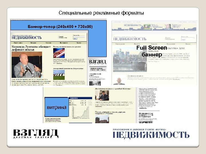 Специальные рекламные форматы Баннер-топор (240 х400 + 730 х90) Full Screen баннер витрина