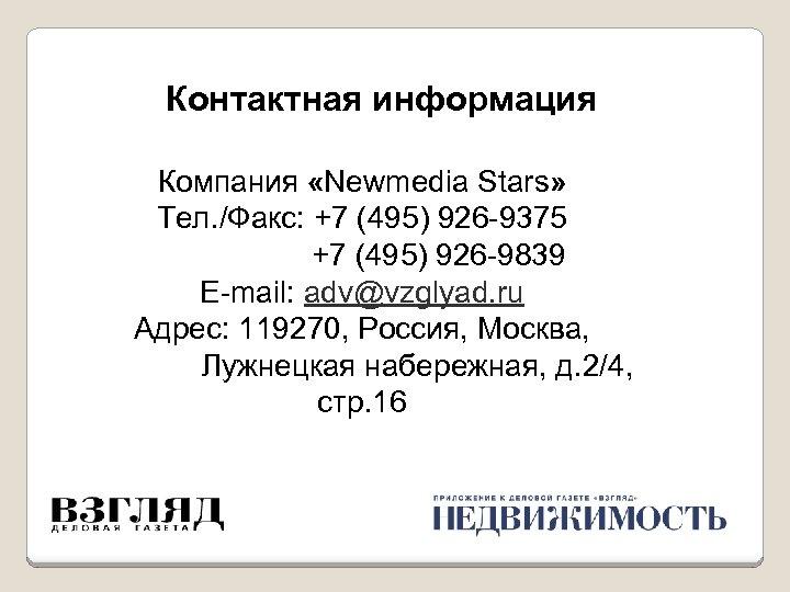 Контактная информация Компания «Newmedia Stars» Тел. /Факс: +7 (495) 926 -9375 +7 (495) 926