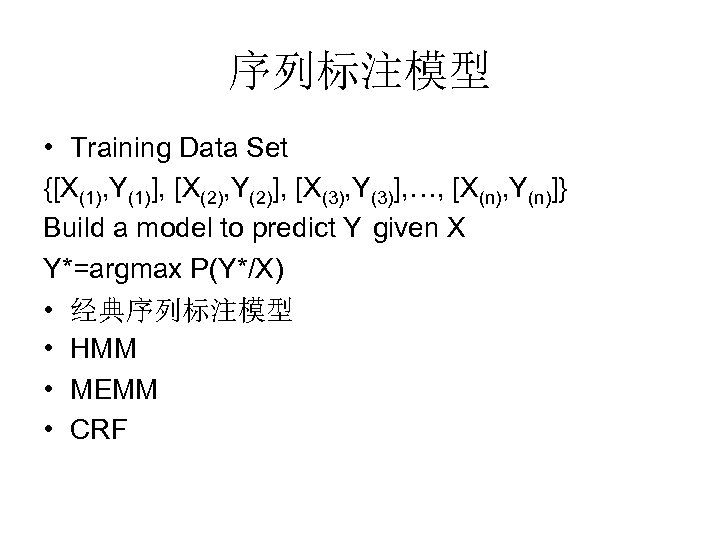 序列标注模型 • Training Data Set {[X(1), Y(1)], [X(2), Y(2)], [X(3), Y(3)], …, [X(n), Y(n)]}