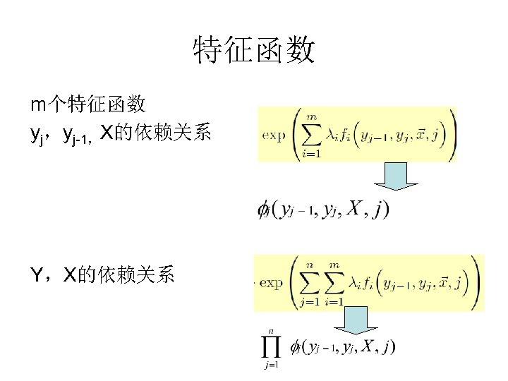 特征函数 m个特征函数 yj,yj-1,X的依赖关系 Y,X的依赖关系