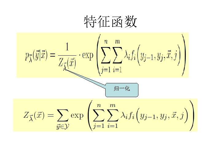 特征函数 归一化