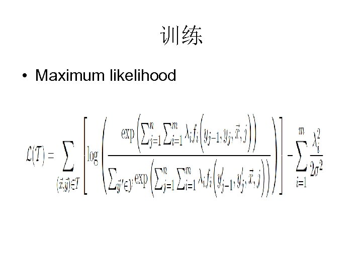 训练 • Maximum likelihood