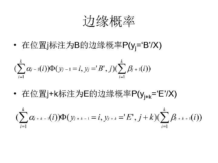 边缘概率 • 在位置j标注为B的边缘概率P(yj='B'/X) • 在位置j+k标注为E的边缘概率P(yj+k='E'/X)