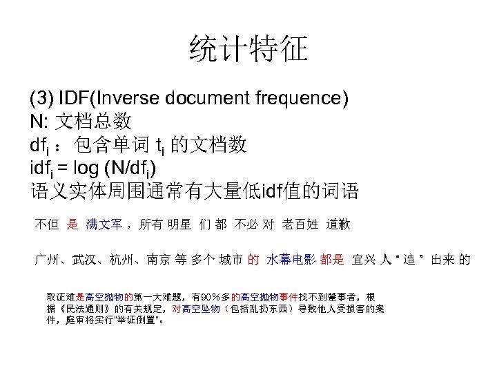 统计特征 (3) IDF(Inverse document frequence) N: 文档总数 dfi :包含单词 ti 的文档数 idfi = log